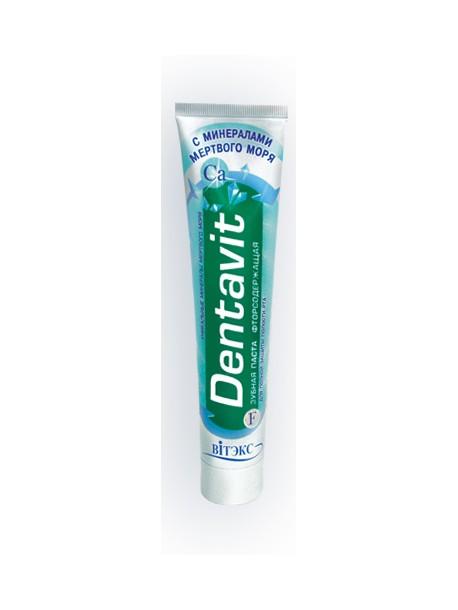 Зубная паста «Dentavit» с минералами Мертвого моря
