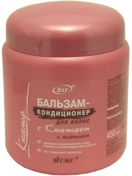 «Кашемир»:Бальзам-кондиционер для волос с кашемиром и биотоном