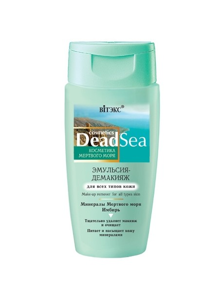 «Косметика Мертвого Моря»:Эмульсия – демакияж для всех типов кожи
