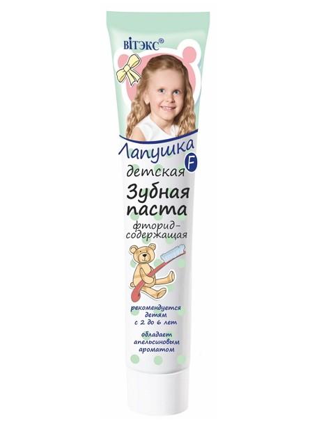 Косметика линии «Лапушка»:Детская зубная паста фторосодержащая