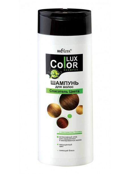 Шампунь для волос «СПАСАТЕЛЬ ЦВЕТА» с экстрактом оливы