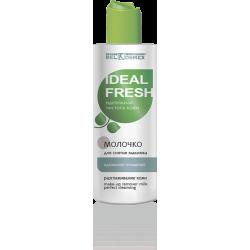 Новости! Молочко для снятия макияжа идеальное очищение*разглаживание кожи