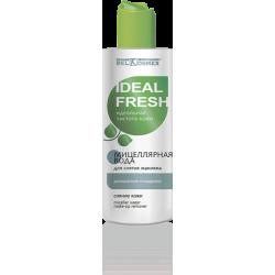 Новинка! Мицеллярная вода для снятия макияжа деликатное очищение *сияние кожи