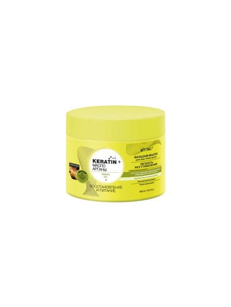 Бальзам-масло для всех типов волос Keratin+Масло Арганы Витэкс