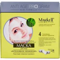 Маска для лица интенсивное увлажнение Markell Cosmetics Anti Age Program New Formula