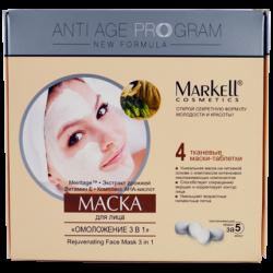 Маска для лица омоложения 3 в 1 Markell Cosmetics Anti Age Program New Formula